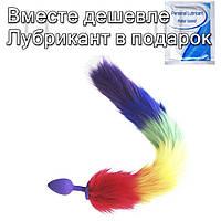 Силіконова анальна пробка хвіст Велика веселка Фіолетовий, фото 1