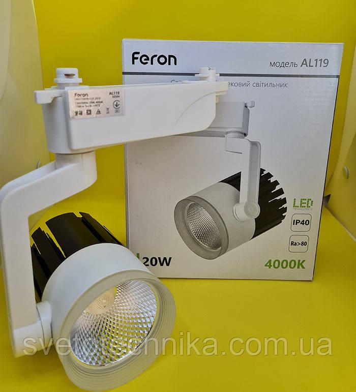 Feron AL119 20W білий 4100K світлодіодний світильник трековий