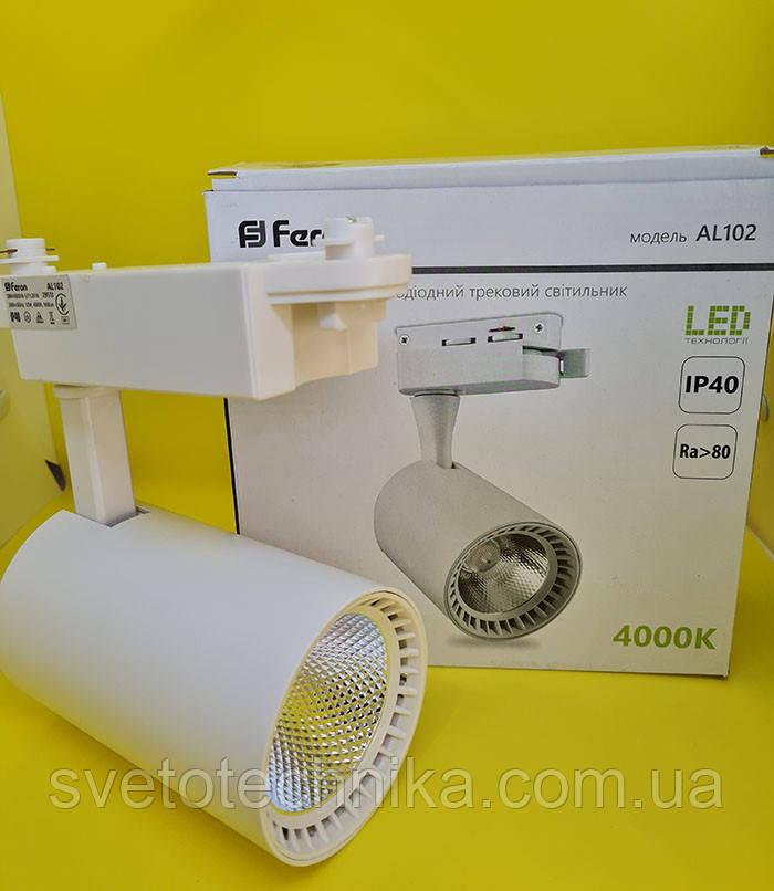 Feron AL102 12W 4000К білий трековий світлодіодний світильник