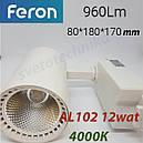 Feron AL102 12W 4000К білий трековий світлодіодний світильник, фото 2
