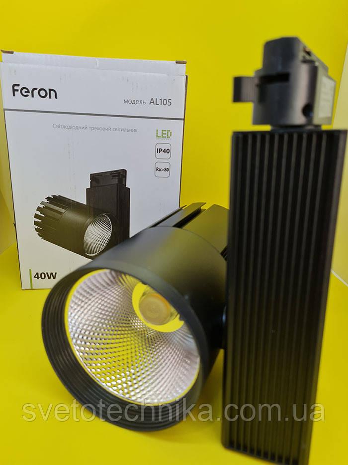 Feron AL105 40W черный 4000K светодиодный трековый светильник