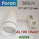 Feron AL106 10W білий 4000K світлодіодний світильник трековий, фото 3