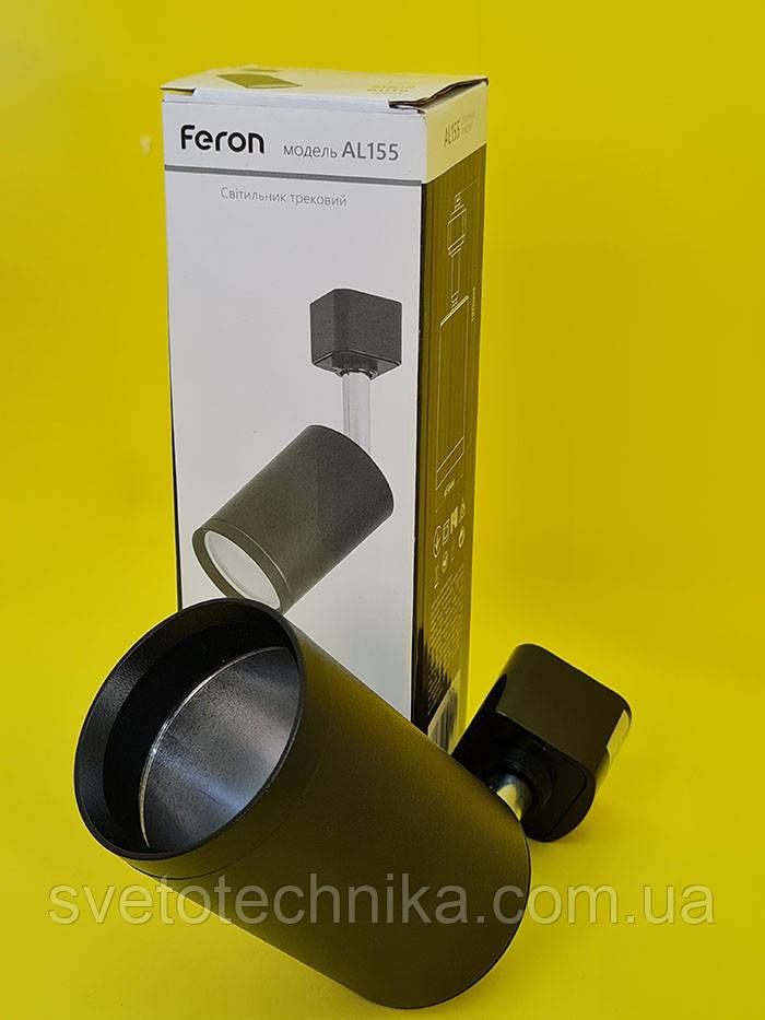 Feron AL155 GU10 чорний трековий світильник під лампу змінну