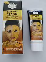 Peel-Off Mask - Маска-плівка з золотом і колагеном (Пив Оф Маск)