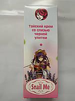 Snail Me - тайський крем зі слизом чорної равлики (Снейл Мі)