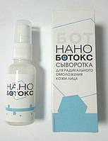 Нано-ботокс сироватка від зморшок