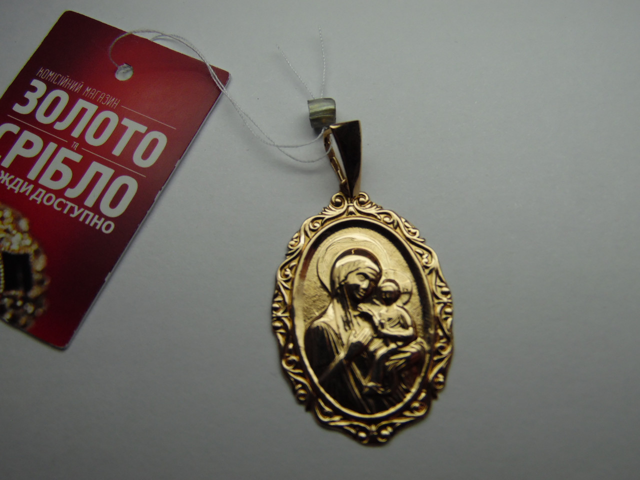 Золотая ладанка Божья Матерь с Младенцем, вес 2,55 гр