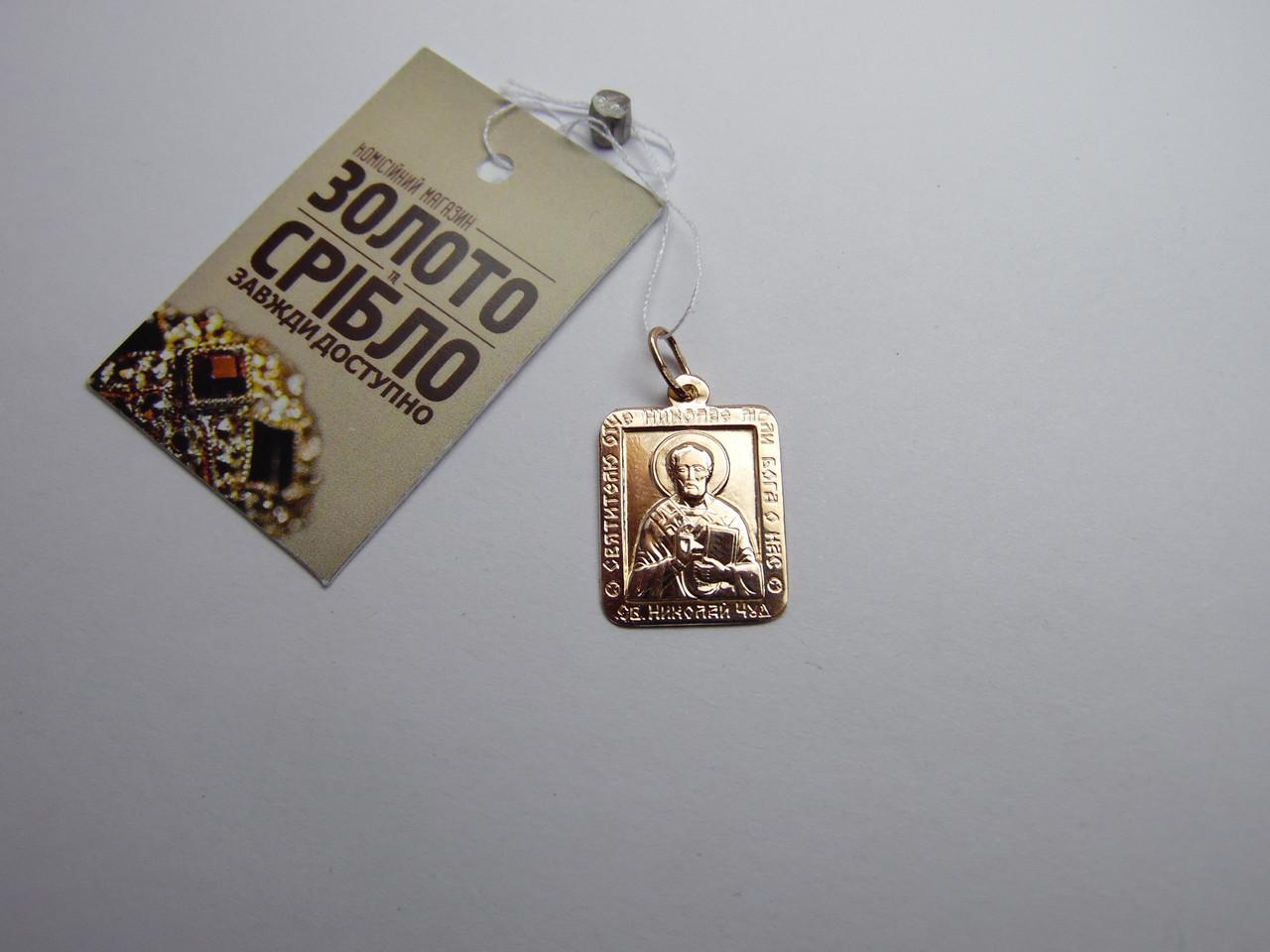 "Золота ладанка ""Святий Миколай"", вага 1,23 р."