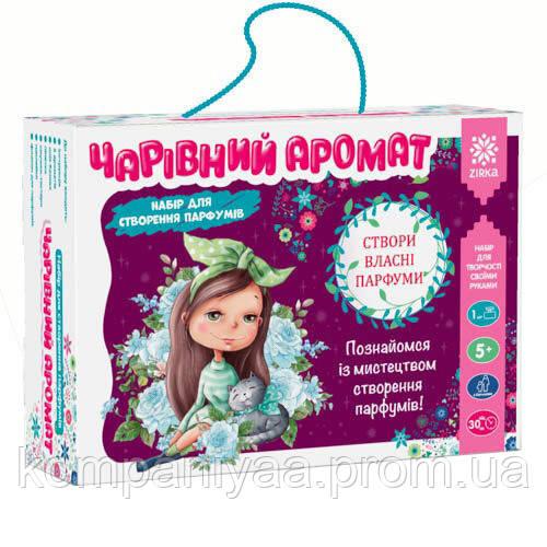 Дитячий набір для створення парфумів Чарівний аромат 91255