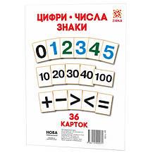 Великі навчальні картки Цифри 71358 А5 200х150 мм