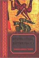 Пришествие антихриста. Православное учение