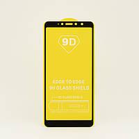 Защитное стекло AVG 9D Full Glue для Xiaomi Redmi S2 полноэкранное черное