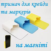 Тримач для маркерів на магніті жовтий 120х57мм