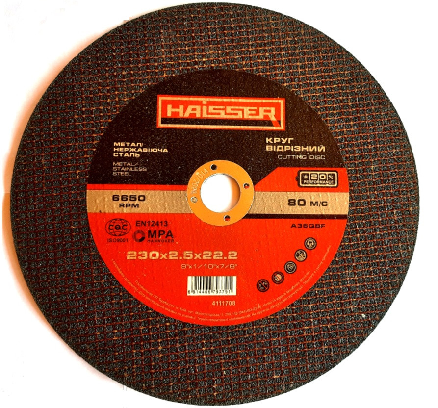 Круг відрізний Haisser по металу і нерж. 230х2,0х22,2мм