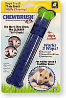 Силиконовая игрушка самоочищающаяся зубная щетка косточка Chewbrush для чистки зубов собак, фото 7