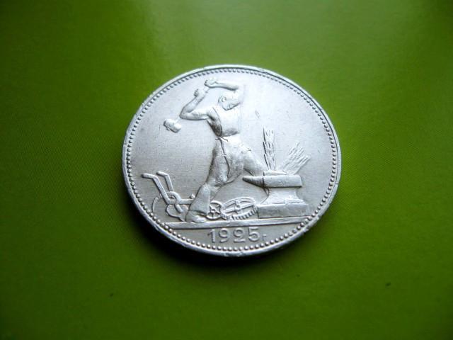 СРІБЛО 900 проби монета 50 копійок 1925 р. (ПЛ) Оригінал