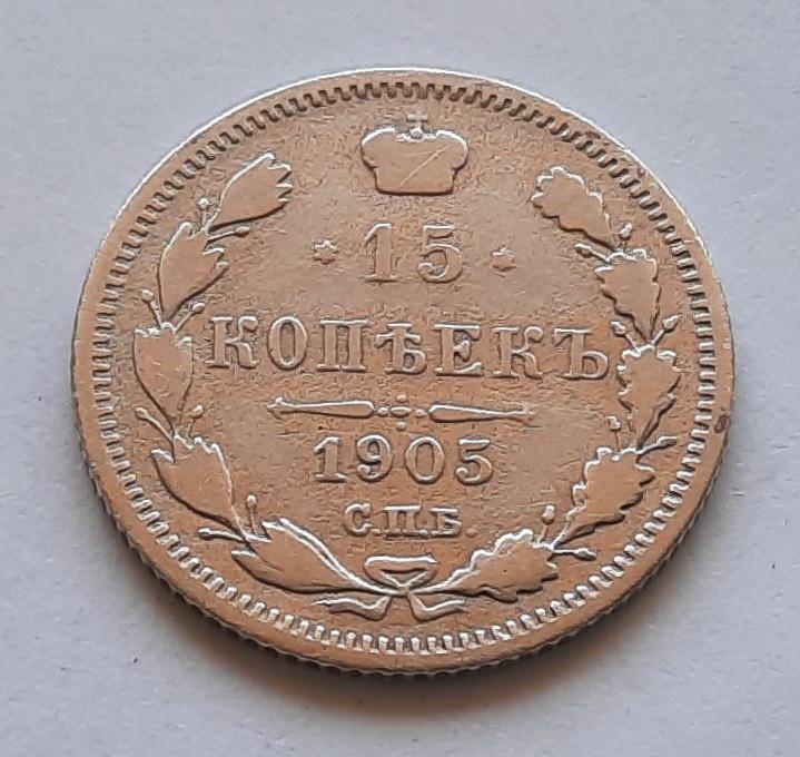 Российская Империя 15 копеек 1905 Серебро