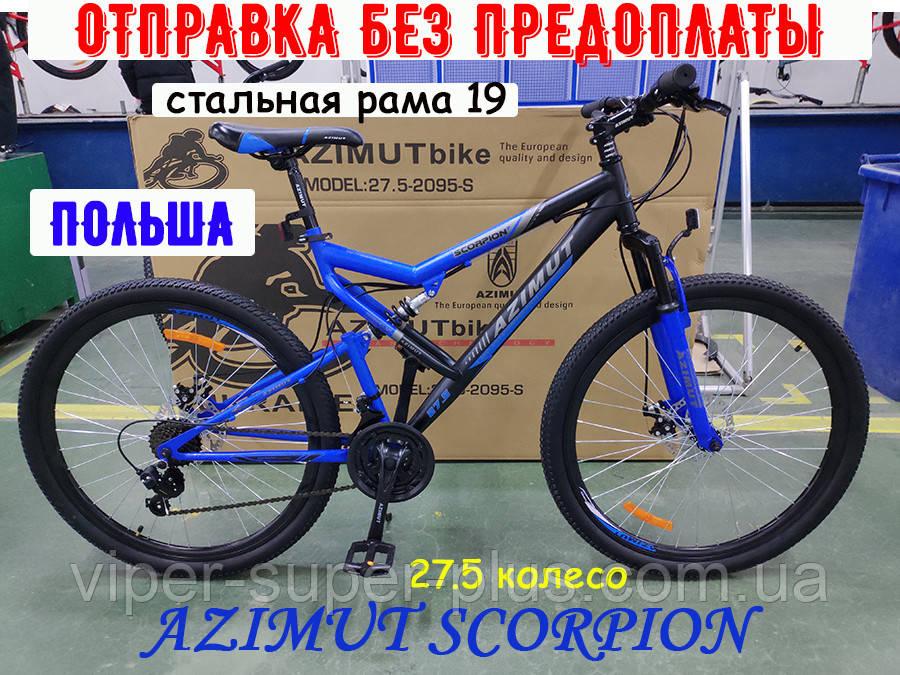 ✅ Двопідвісний Сталевий Велосипед Azimut Scorpion 27.5 D+ Рама 19 Чорно-Синій