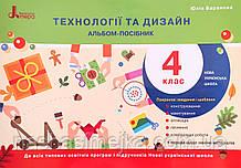 Технології та дизайн. Альбом-посібник. 4 клас (до всіх програм та підручників) (Літера)
