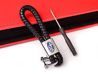 Брелок плетёнка с логотипом авто, брелок для ключей авто Subary