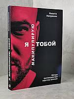 """Книга """"Я манипулирую тобой"""" Никита Непряхин., фото 2"""