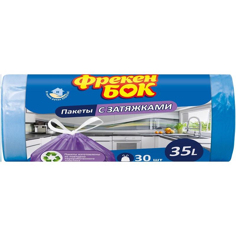 Мусорные пакеты Фрекен Бок 35л 30шт с затяжками синие