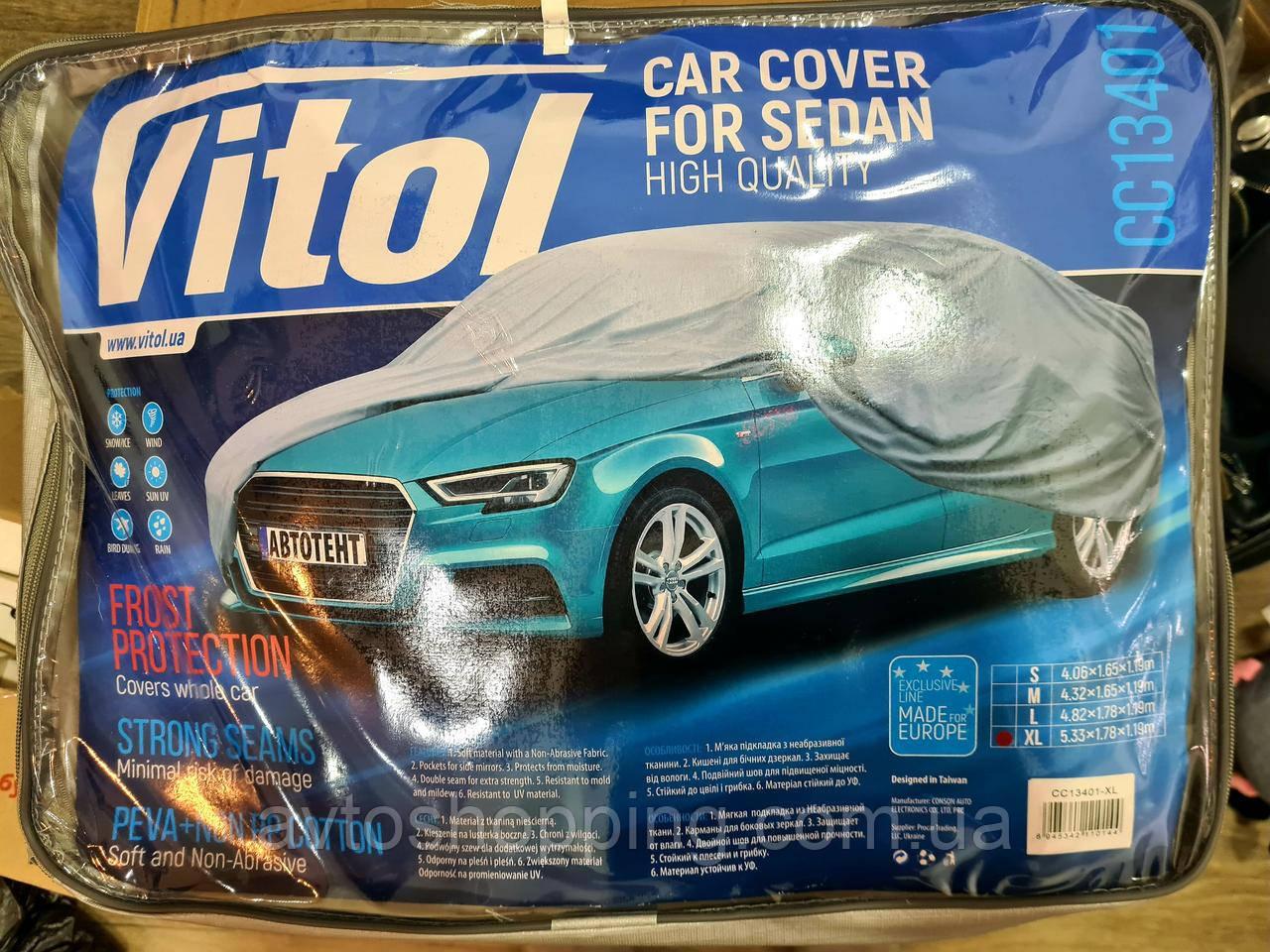 Тент, чохол для автомобіля седан Vitol CC13401 XL Сірий 534х180х120 см