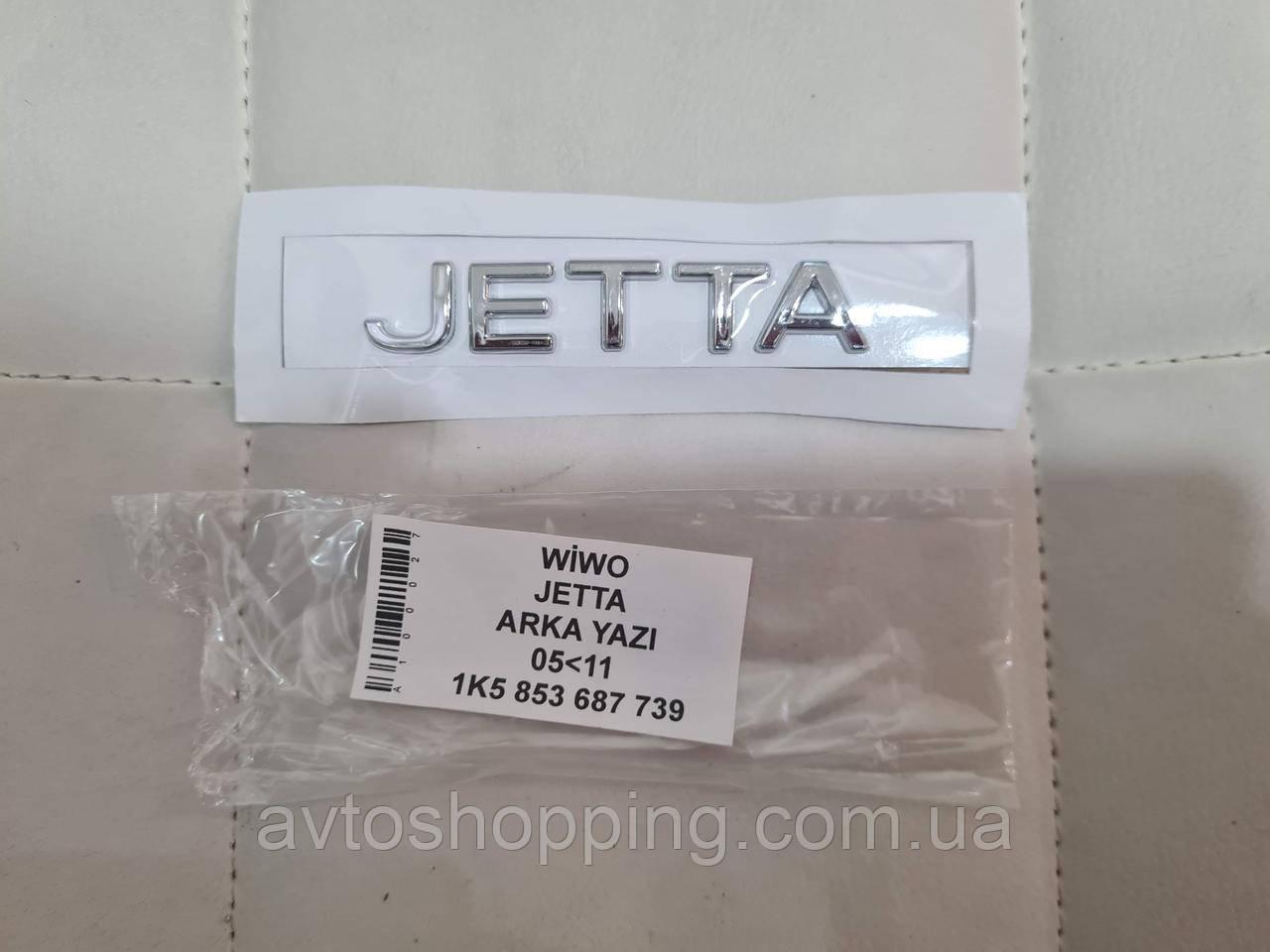 "Емблема напис на багажник радіатор Volkswagen VW JETTA"" (05-11) , 1K5 853 687 739"