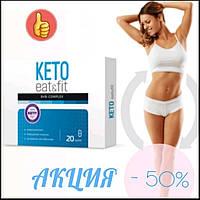 Keto Eat & Fit. Капсули для схуднення. Кето Іт Енд Фіт -комплекс від зайвої ваги - СЕРТИФІКАТ