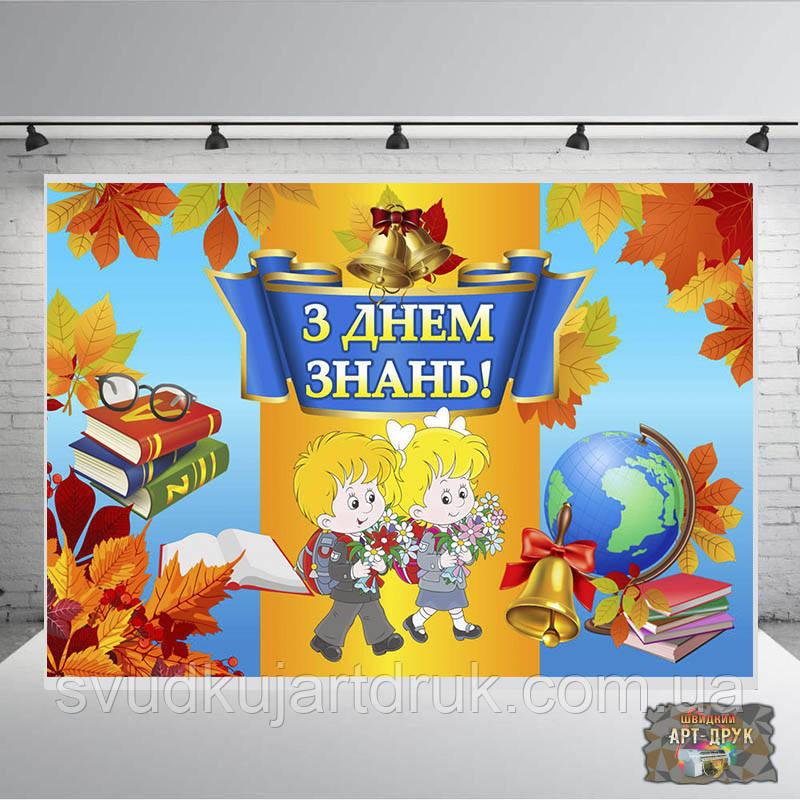Банер День  знань  2х3,на 1  вересня. Печать баннера  Фотозона Замовити банер