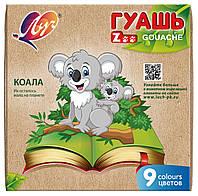 "Гуашь ""Луч"" ZOO  9кол. 15мл   25С 1532-08"