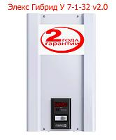 Стабілізатор напруги 32А 7.5 кВА Елекс Гібрид У 7-1-32 v2.0