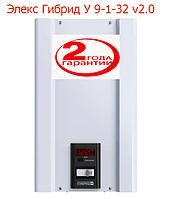 Стабілізатор напруги 32А 7,5 кВА Елекс Гібрид У 9-1-32 v2.0