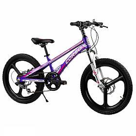 Велосипед дитячий спортивний двоколісний 6-10 років CORSO SPEEDLINE 20 дюймів Фіолетовий