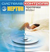 Проводная система защиты от протечки воды «НЕПТУН» 2х15