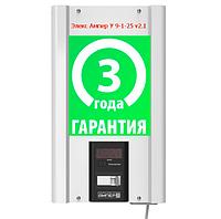 Стабілізатор напруги 25А 5,5 кВА 9-1-25 v2.1, Елекс Ампер У