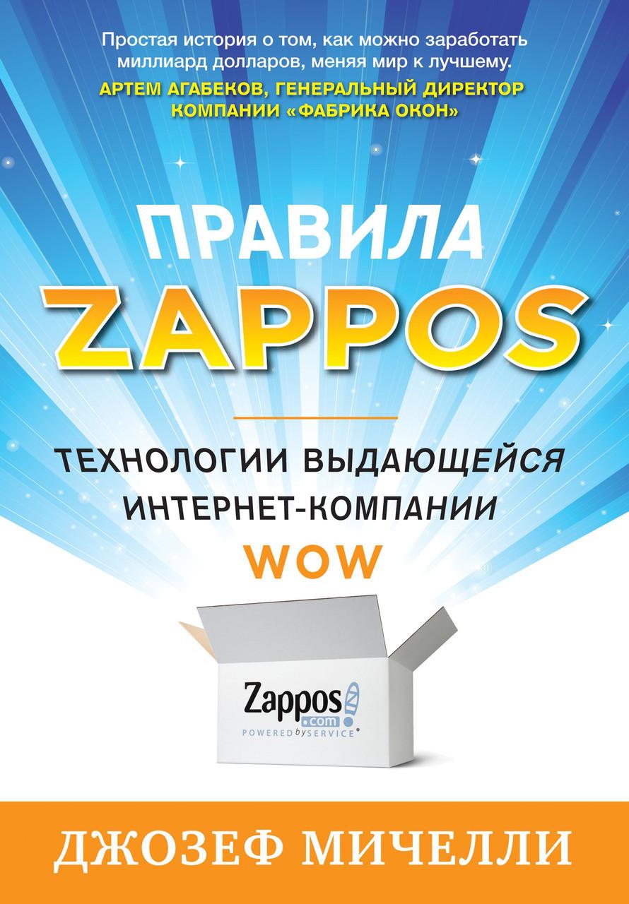 Правила Zappos. Технології видатної інтернет-компанії. Мичелли Дж.(м. п)