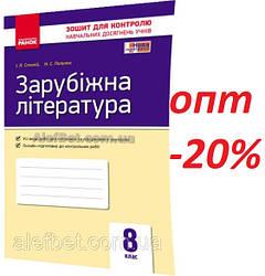8 клас / Зарубіжна література. Зошит для контролю знань / Столій, Полулях / Ранок