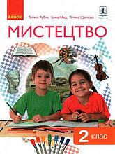 Підручник Мистецтво 2 клас НУШ Авт: Рубля Т. Мед І. Щеглова Т. Вид: Ранок