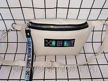 Новый стиль сумка на пояс OFF WHITE искусств кожа Унисекс женский и мужские пояс Бананка