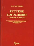 Русское богословие. Очерки и портреты, Гаврюшин Н.