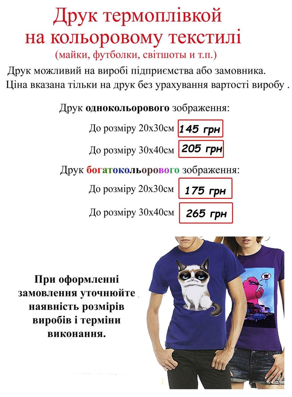 печать на футболках, печать термоплёнкой на цветном текстиле, печать логотипа на футболке