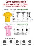 печать на футболках, печать термоплёнкой на цветном текстиле, печать логотипа на футболке, фото 3