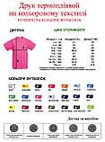 печать на футболках, печать термоплёнкой на цветном текстиле, печать логотипа на футболке, фото 2