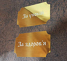 Изготовление табличек с надписями 10x6cм (c гравировкой по булату)