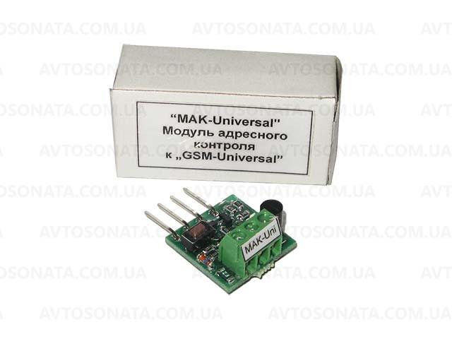 Модуль адресного контролю MAK-Універсальний для GSM-Universal