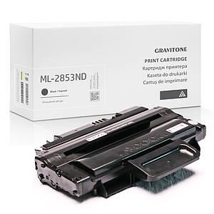 Картридж совместимый SAMSUNG ML-2853ND, увеличенный ресурс, 5.000 копий, аналог от Gravitone