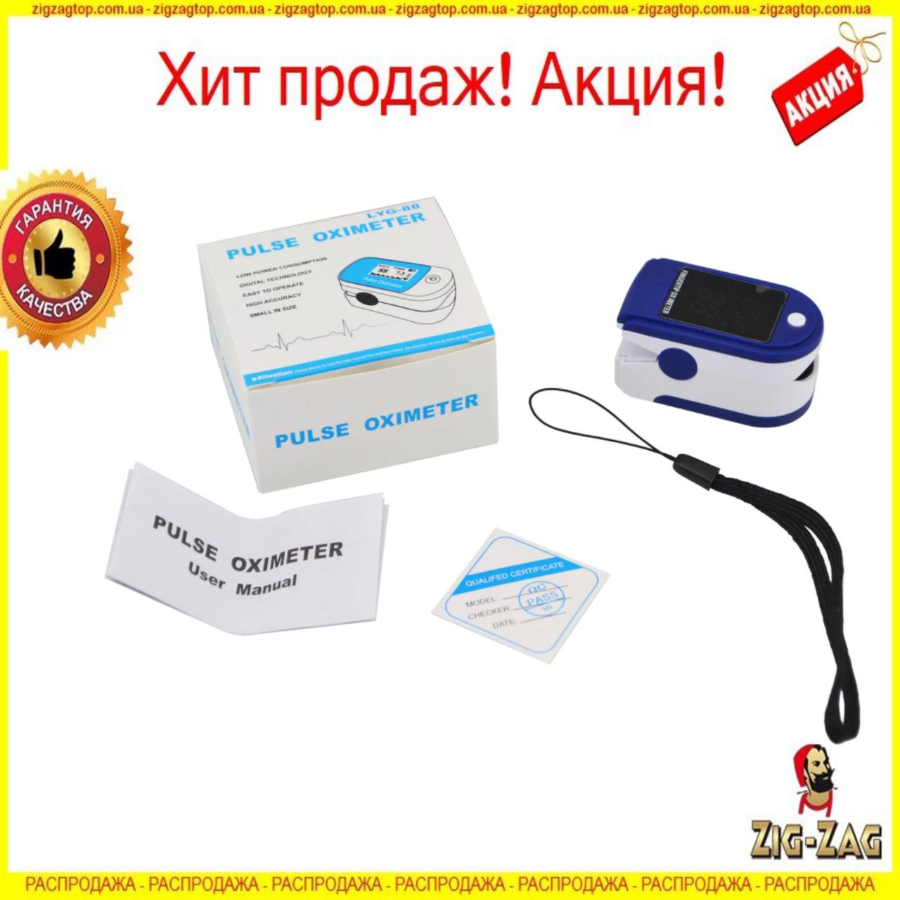 Пульсометр Оксиметр на палец LYG-88 Электронный пульсоксиметр Портативный для Измерения Кислорода в Крови ТОП