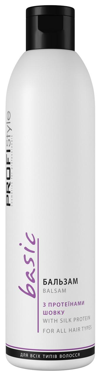 Бальзам для волос с протеинами шелка PROFIStyle Basic 250 мл