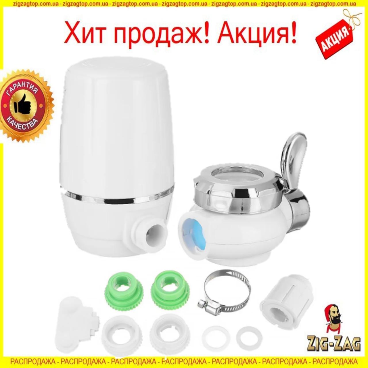 Фільтр-насадка проточної води на кран Zoosen Water Faucet Water Purifier ZSW-010A/0108 100% ЯКІСТЬ